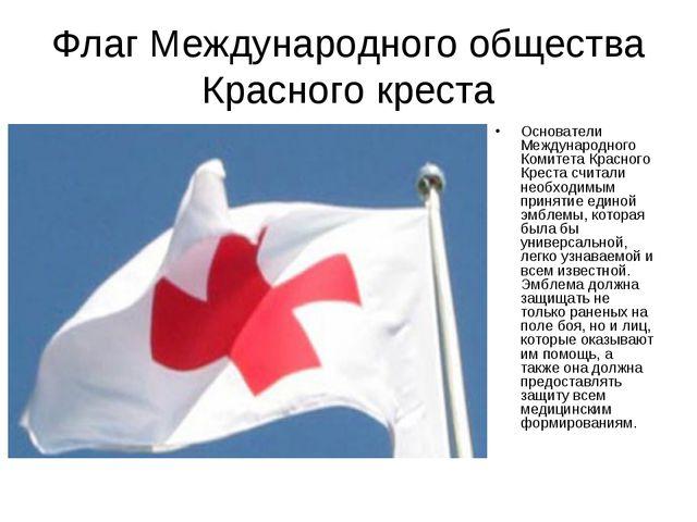 Флаг Международного общества Красного креста Основатели Международного Комите...