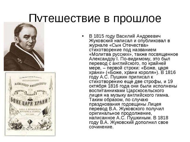 Путешествие в прошлое В 1815 году Василий Андреевич Жуковский написал и опубл...