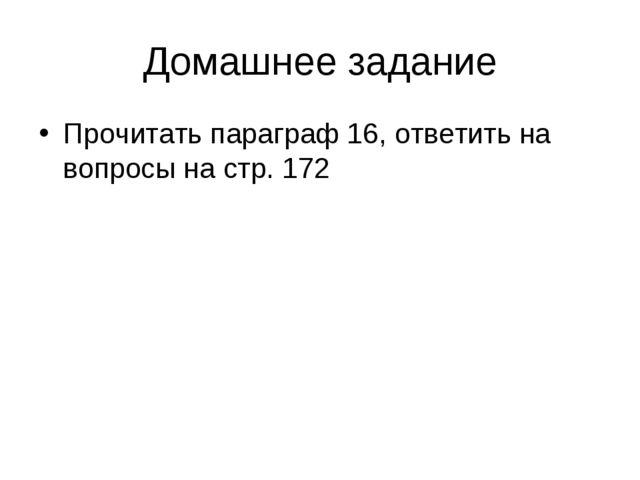 Домашнее задание Прочитать параграф 16, ответить на вопросы на стр. 172