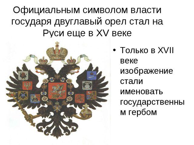 Официальным символом власти государя двуглавый орел стал на Руси еще в XV век...
