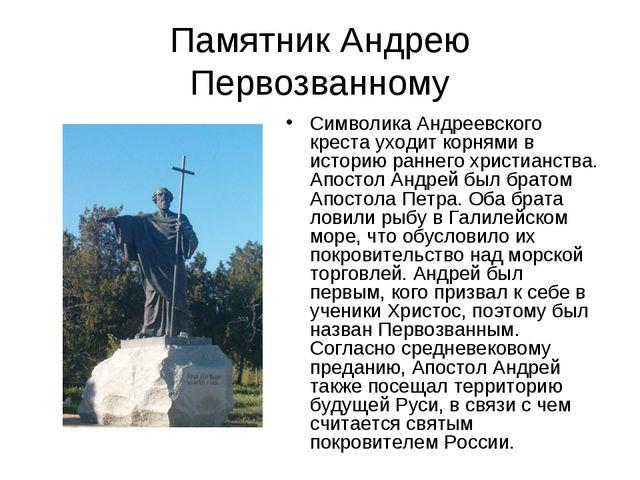 Памятник Андрею Первозванному Символика Андреевского креста уходит корнями в...