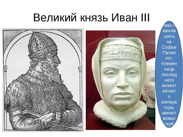 Великий князь Иван III Иван III женившись на Софье Палеолог, племяннице после...