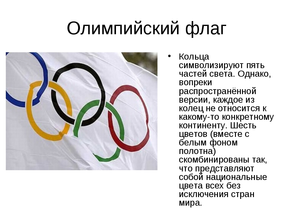 Олимпийский флаг Кольца символизируют пять частей света. Однако, вопреки расп...