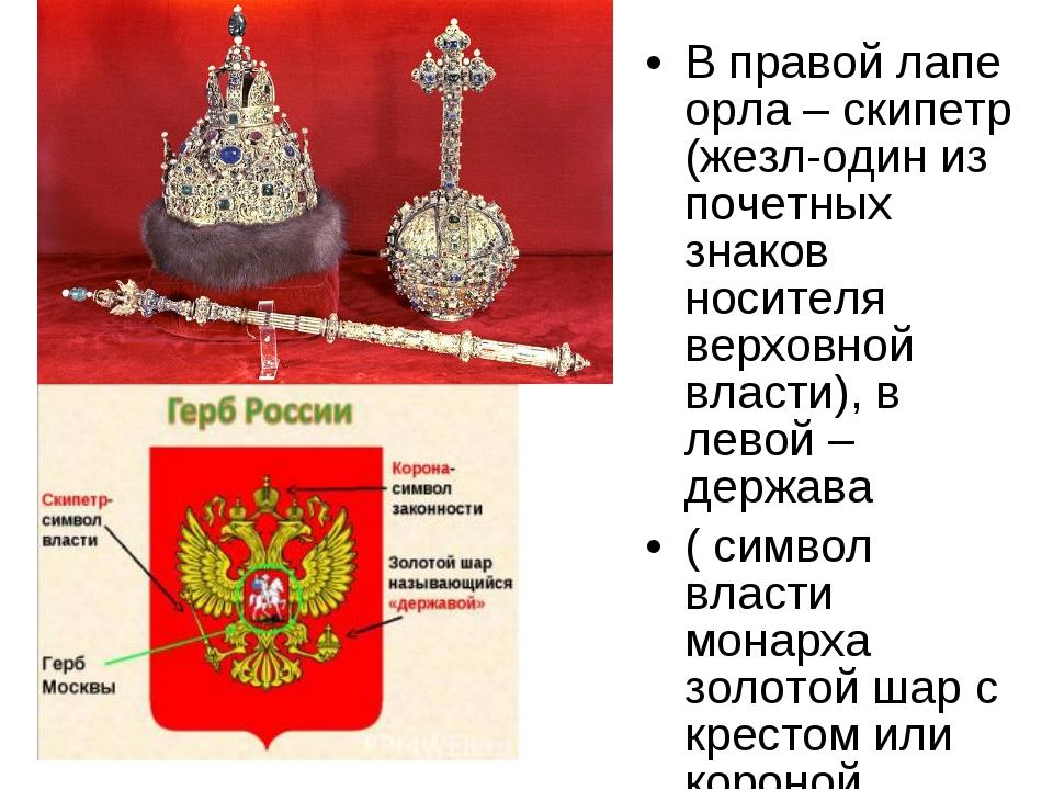 В правой лапе орла – скипетр (жезл-один из почетных знаков носителя верховной...