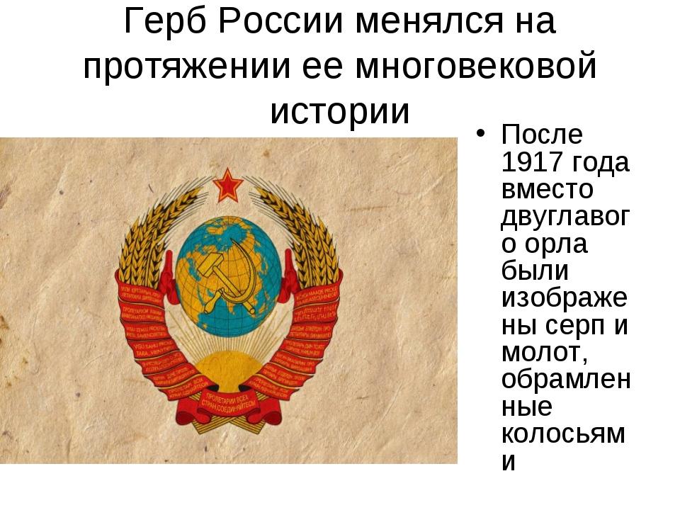 Герб России менялся на протяжении ее многовековой истории После 1917 года вме...