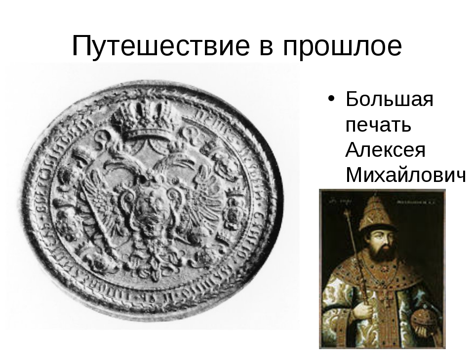 Путешествие в прошлое Большая печать Алексея Михайловича