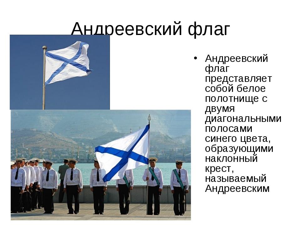 Андреевский флаг Андреевский флаг представляет собой белое полотнище с двумя...
