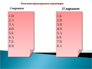 І вариант ІІ вариант 1.В 2.А 3.А 4.В 5.Б 6.А 7.Б 8.В 1.Б 2.В 3.В 4.В 5.А 6.Б