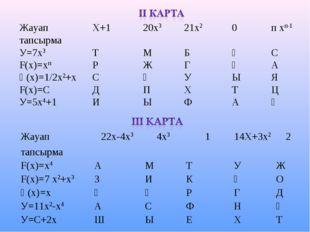 ЖауапХ+120х321х20п хп-1 тапсырма У=7х3ТМБҚС F(х)=хпРЖГӨА Ғ(х)