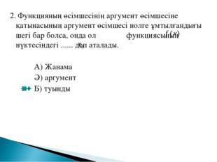 2. Функцияның өсімшесінің аргумент өсімшесіне қатынасының аргумент өсімшесі н