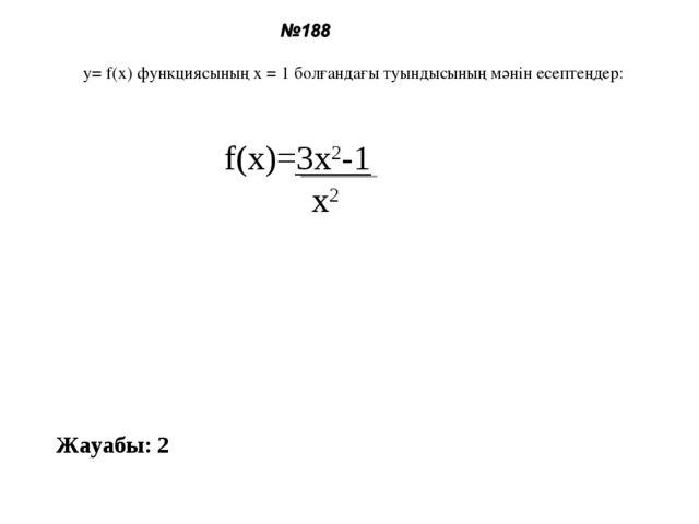 у= f(х) функциясының х = 1 болғандағы туындысының мәнін есептеңдер: f(х)=3х2-...