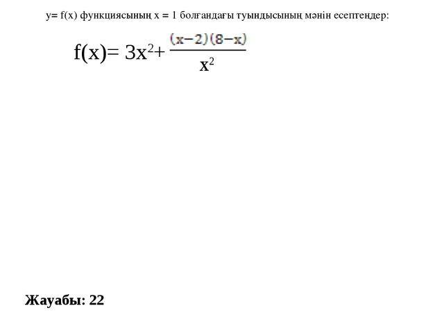 f(х)= 3х2+ х2 у= f(х) функциясының х = 1 болғандағы туындысының мәнін есептең...