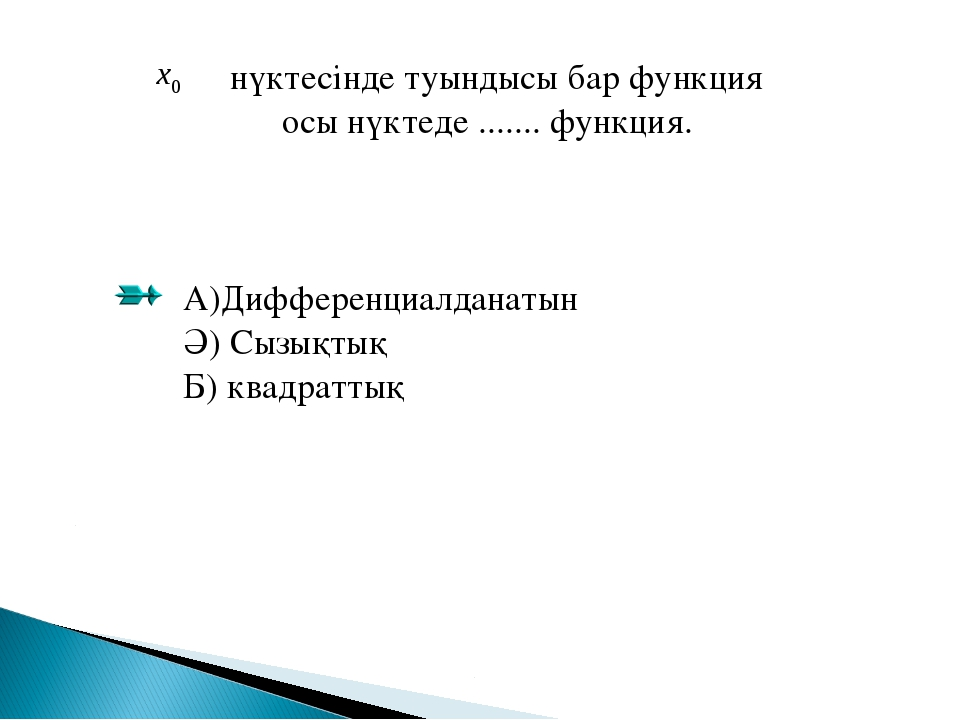 нүктесінде туындысы бар функция осы нүктеде ....... функция. А)Дифференциалд...