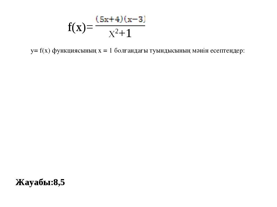 f(х)= Х2+1 у= f(х) функциясының х = 1 болғандағы туындысының мәнін есептеңдер...