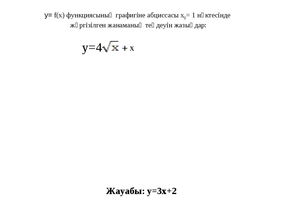 у=4 + х у= f(х) функциясының графигіне абциссасы х0= 1 нүктесінде жүргізілген...
