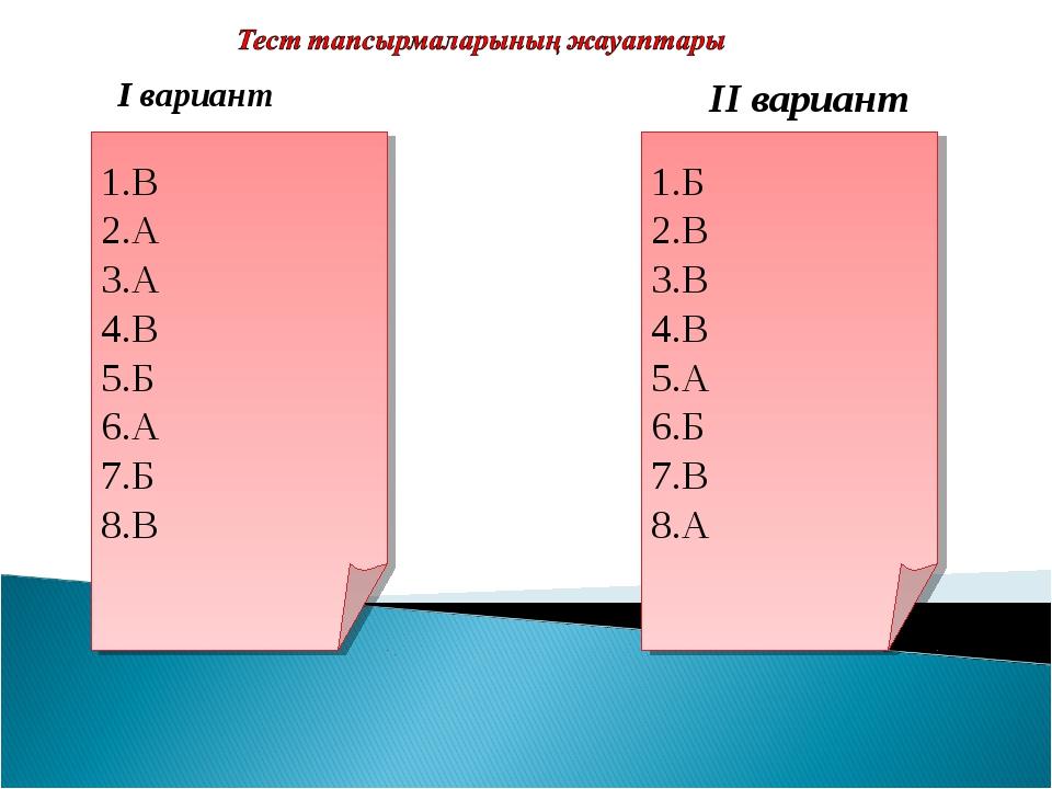 І вариант ІІ вариант 1.В 2.А 3.А 4.В 5.Б 6.А 7.Б 8.В 1.Б 2.В 3.В 4.В 5.А 6.Б...