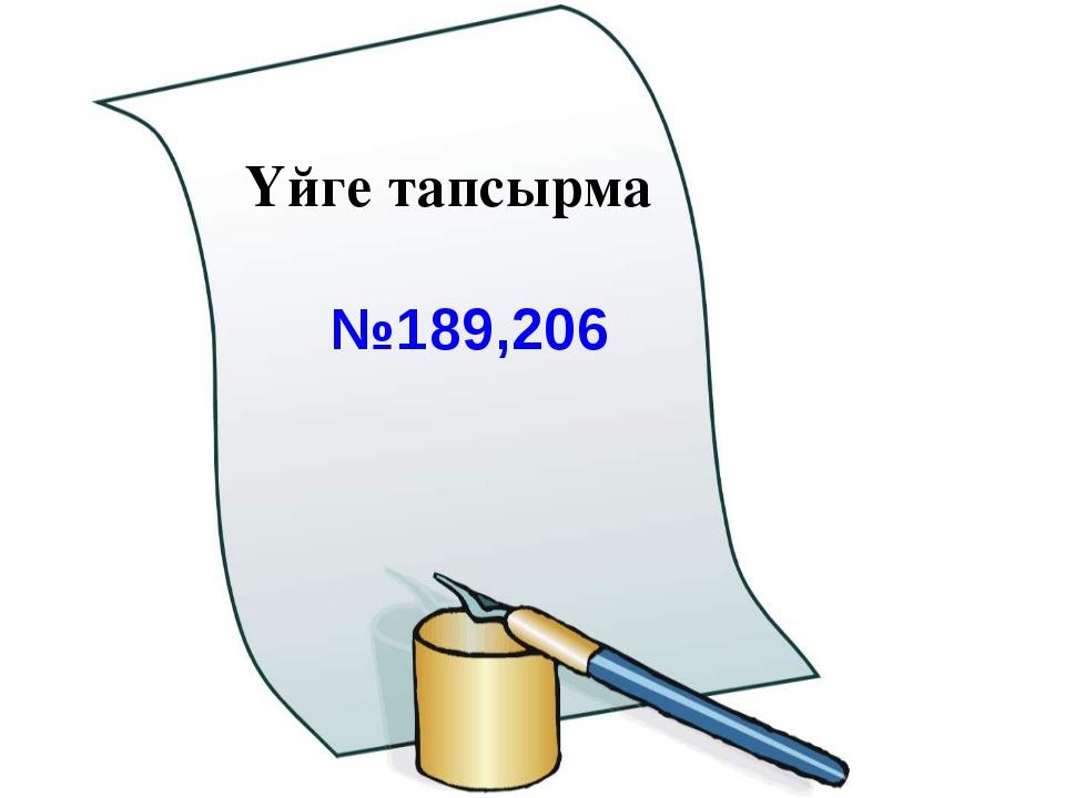 Үйге тапсырма №189,206