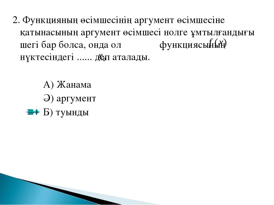 2. Функцияның өсімшесінің аргумент өсімшесіне қатынасының аргумент өсімшесі н...