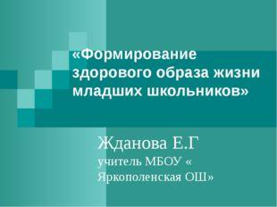 «Формирование здорового образа жизни младших школьников» Жданова Е.Г учитель