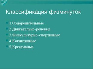 Классификация физминуток 1.Оздоровительные 2.Двигательно-речевые 3.Физкультур