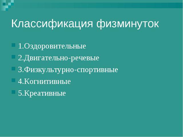 Классификация физминуток 1.Оздоровительные 2.Двигательно-речевые 3.Физкультур...