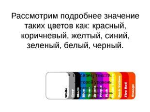 Рассмотрим подробнее значение таких цветов как: красный, коричневый, желтый,