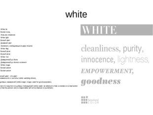 white White lie Белаяложь Ложь во спасение White light Белыйсвет Дневной св