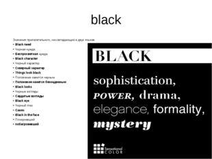 black Значения прилагательного, несовпадающие в двух языках Blackneed Черная
