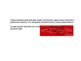 Таким образом красный цвет может обозначать идентичные понятия в различных я