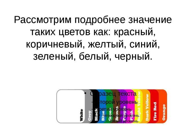 Рассмотрим подробнее значение таких цветов как: красный, коричневый, желтый,...