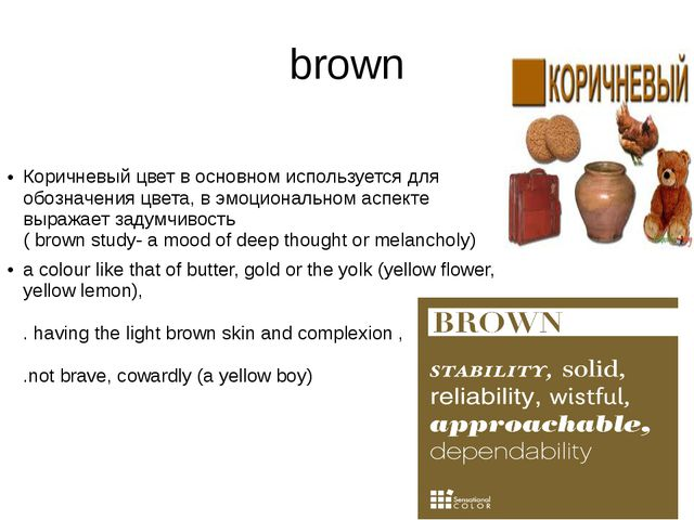 brown Коричневый цвет в основном используется для обозначения цвета, в эмоцио...