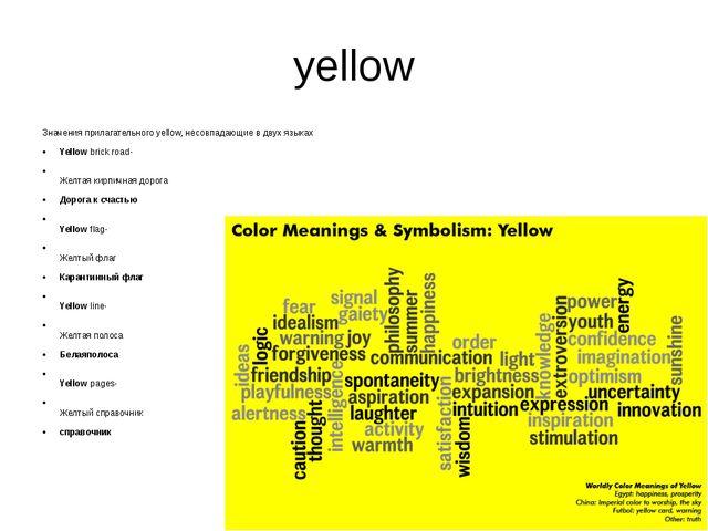 yellow Значения прилагательногоyellow, несовпадающие в двух языках Yellow br...
