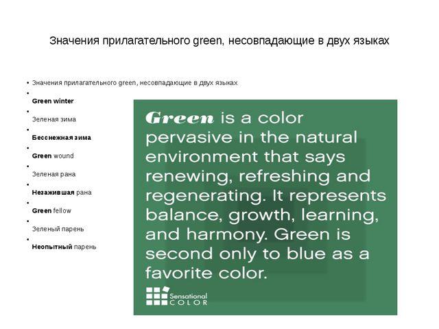 Значения прилагательногоgreen, несовпадающие в двух языках Значения прилага...