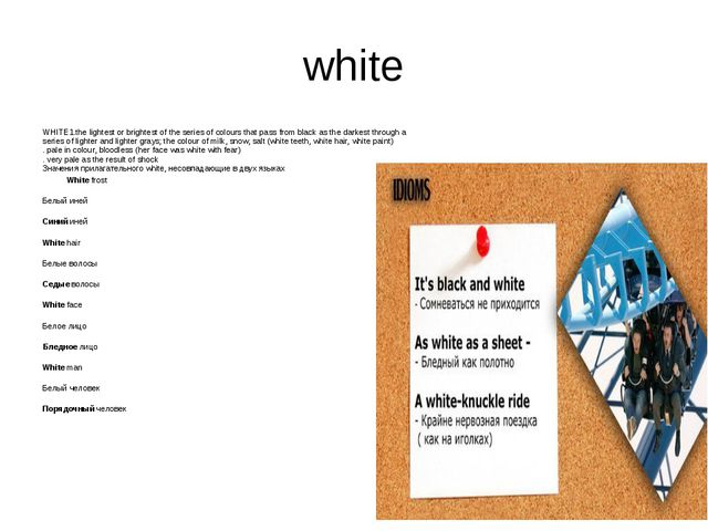 white WHITE1.the lightest or brightest of the series of colours that pass fro...