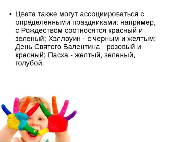 Цвета также могут ассоциироваться с определенными праздниками: например, с Ро...