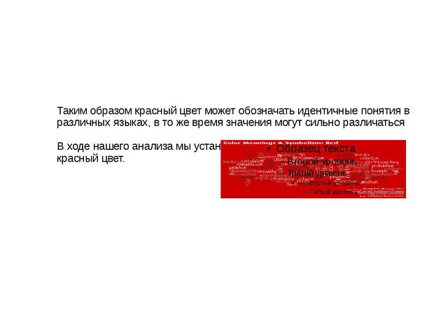 Таким образом красный цвет может обозначать идентичные понятия в различных я...