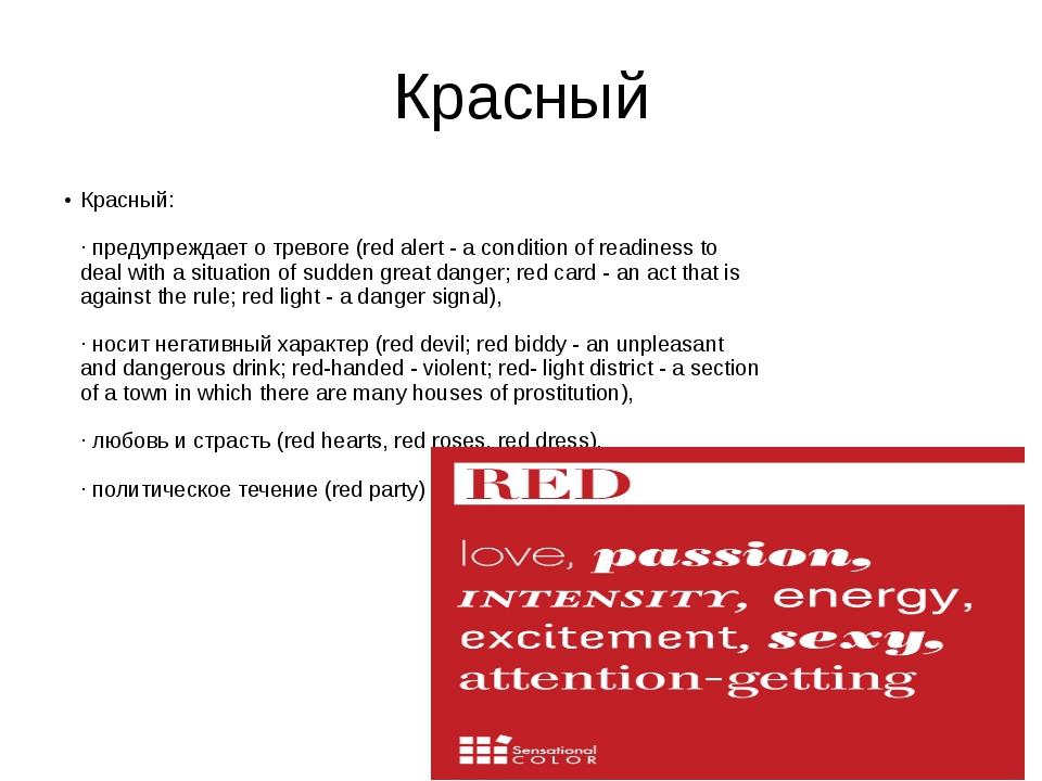 Красный Красный: ·предупреждаетотревоге(red alert - a condition of readin...
