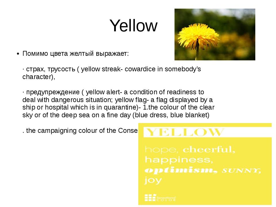 Yellow Помимо цвета желтый выражает: ·страх,трусость( yellow streak- cowar...