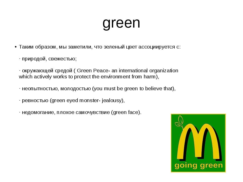 green Таким образом, мы заметили, что зеленый цвет ассоциируется с: ·природо...