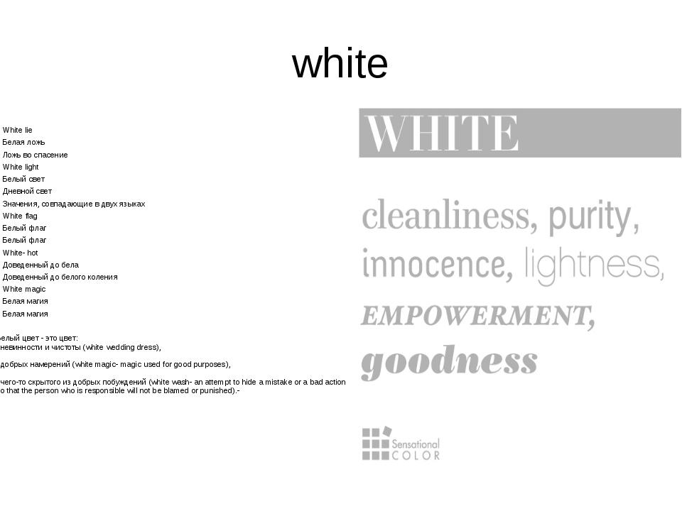 white White lie Белаяложь Ложь во спасение White light Белыйсвет Дневной св...