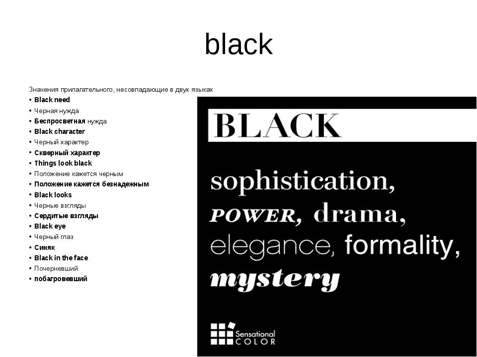 black Значения прилагательного, несовпадающие в двух языках Blackneed Черная...