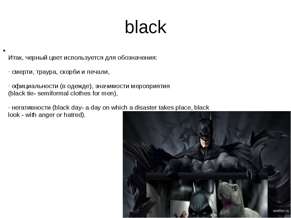 black Итак, черный цвет используется для обозначения: ·смерти, траура, скорб...