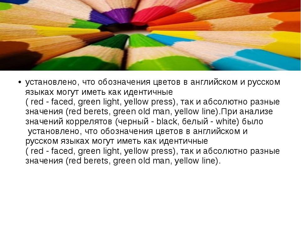 установлено, что обозначения цветов в английском и русском языках могут имет...