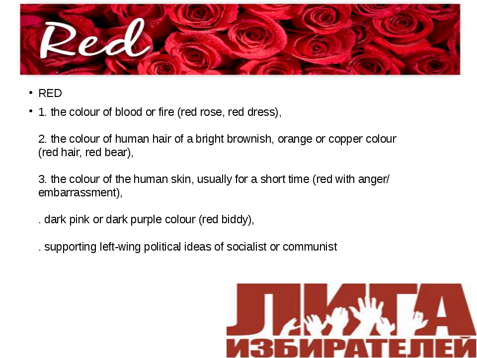 RED RED 1. the colour of blood or fire (red rose, red dress), 2. the colour o...