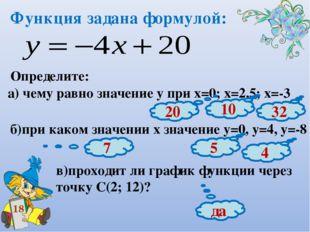 Функция задана формулой: Определите: а) чему равно значение у при х=0; х=2,5;