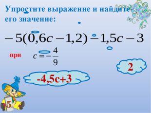 Упростите выражение и найдите его значение: при 5 -4,5с+3 2