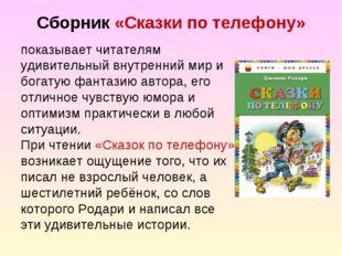 Сборник «Сказки по телефону» показывает читателям удивительный внутренний мир