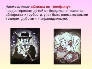 Насмешливые «Сказки по телефону» предостерегают детей от безделья и чванства,