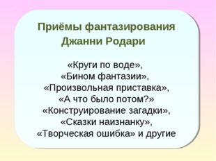 Приёмы фантазирования Джанни Родари «Круги по воде», «Бином фантазии», «Произ
