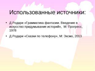 Использованные источники: Д.Родари «Грамматика фантазии. Введение в искусство